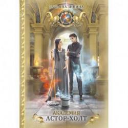 Академия Астор-Холт