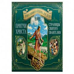 Притчи Христа. Страницы Святого Евангелия: Православный календарь для детей на 2022 год перекидной