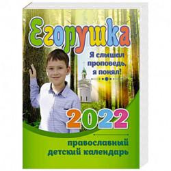 Егорушка. Детский православный календарь 2022. Я слышал проповедь