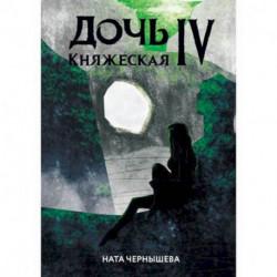 Дочь княжеская IV