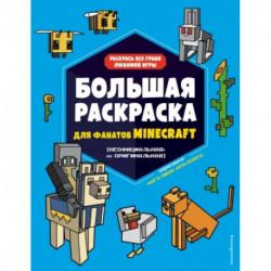 Большая раскраска для фанатов Minecraft (неофициальная, но оригинальная)