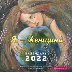 Я — женщина. Календарь настенный на 2022 год