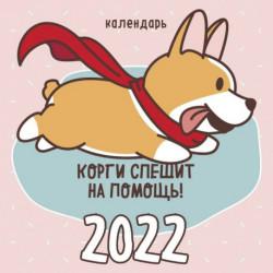 Корги спешит на помощь! Календарь настенный на 2022 год