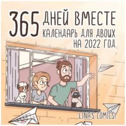 365 дней вместе. Календарь для двоих на 2022 год