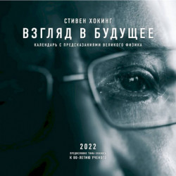 Стивен Хокинг. Взгляд в будущее. Календарь настенный на 2022 год