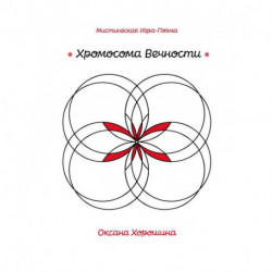 Хромосома Вечности