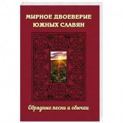 Мирное двоеверие южных славян. Обрядные песни и обычаи