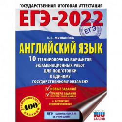 ЕГЭ-2022. Английский язык. 10 тренировочных вариантов экзаменационных работ для подготовки к единому государственному