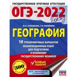 ОГЭ 2022 География. 10 тренировочных вариантов экзаменационных работ для подготовки к ОГЭ