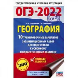 ОГЭ-2022. География. 10 тренировочных вариантов экзаменационных работ для подготовки к основному государственному