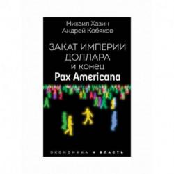 Закат империи доллара и конец 'Pax Americana'