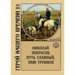 Николай Некрасов. Путь славный, имя громкое