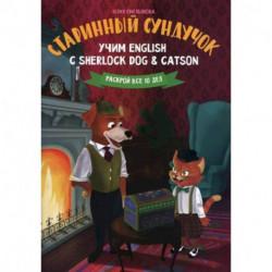 Старинный сундучок: учим English с Sherlock Dog & Catson