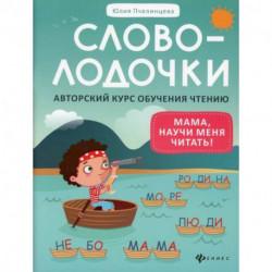 Словолодочки: мама, научи меня читать!