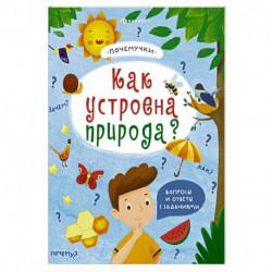 Книжка 'Почемучки'. Как устроена природа? 57930