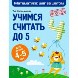 Учимся считать до 5: для детей 4-5 лет