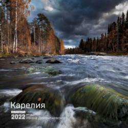 Карелия. Календарь на 2022 год