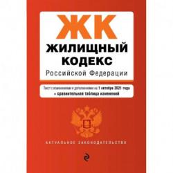 Жилищный кодекс Российской Федерации. Текст с изменениями и дополнениями на 1 октября 2021 года