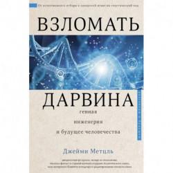Взломать Дарвина: генная инженерия и будущее человечества