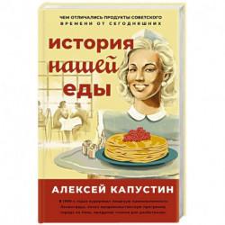 История нашей еды. Чем отличались продукты советского времени от сегодняшних