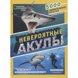 Невероятные акулы