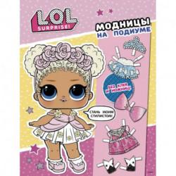 L.O.L. Surprise! Модницы на подиуме (одень куколку)