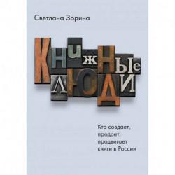 Книжные люди. Кто создает, продает, продвигает книги в России?