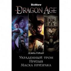Dragon Age. Украденный трон. Призыв. Маска призрака