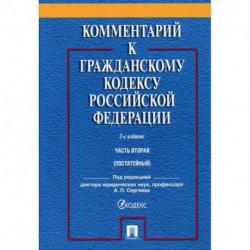 Комментарий к Гражданскому кодексу Российской Федерации. Часть вторая (постатейный)