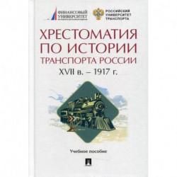 Хрестоматия по истории транспорта России: XVII в. - 1917 г
