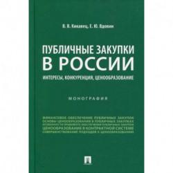 Публичные закупки в России: интересы, конкуренция, ценообразование