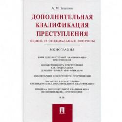 Дополнительная квалификация преступления. Общие и специальные вопросы
