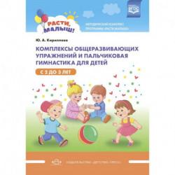 Расти, малыш! Комплексы общеразвивающих упражнений и пальчиковая гимнастика для детей с 2 до 3 лет. Методический