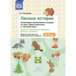 Лесные Истории. Активизация номинативного словаря по теме 'Дикие животные' и 'Растения леса'