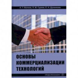 Основы коммерциализации технологий