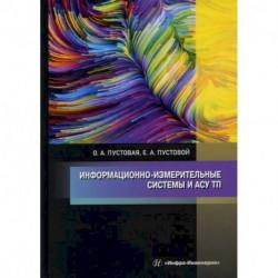 Информационно-измерительные системы и АСУ ТП
