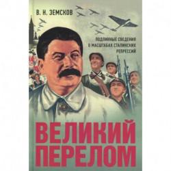 Великий перелом. Подлинные сведения о масштабах сталинских репрессий