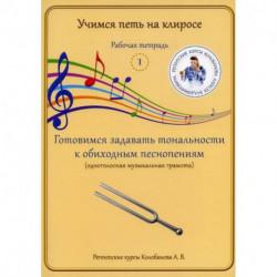 Учимся петь на клиросе. Рабочая тетрадь 1. Готовимся задавать тональности к обиходным песнопениям (одноголосная