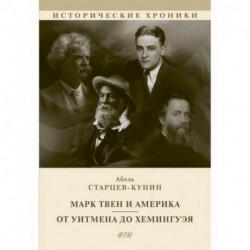 Марк Твен и Америка. От Уитмена до Хемингуэя