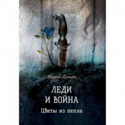 Леди и война. Цветы из пепла