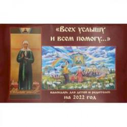 Всех услышу и всем помогу: Православный календарь 2022