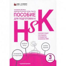 Пособие для подготовки к HSK. 3 уровень
