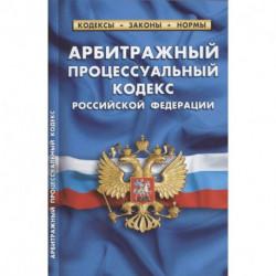 Арбитражный процессуальный кодекс РФ по состоянию на 1 октября 2021 г