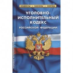 Уголовно-исполнительный кодекс Российской Федерации. По состоянию на 01.10.2021