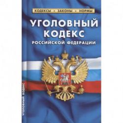 Уголовный кодекс Российской Федерации по состоянию на 1 октября 2021 г