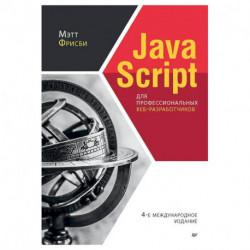 JavaScript для профессиональных веб-разработчико