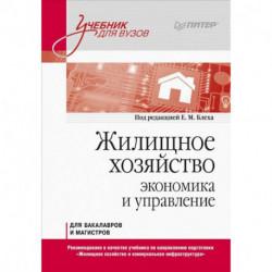 Жилищное хозяйство: экономика и управление. Учебник для вузов