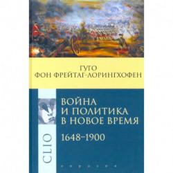 Война и политика в Новое время 1648-1900