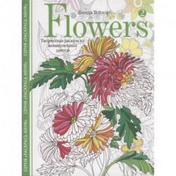 Flowers2. Творческая раскраска великолепных цветов