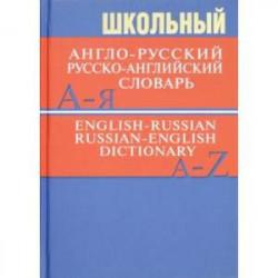 Школьный англо-русский, русско-английский словарь. 15 000 слов